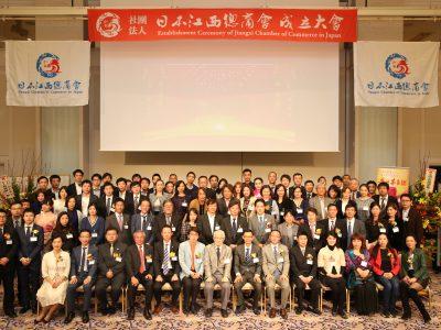 日本江西总商会成立大会