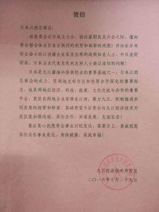 九江经济技术开发区贺信