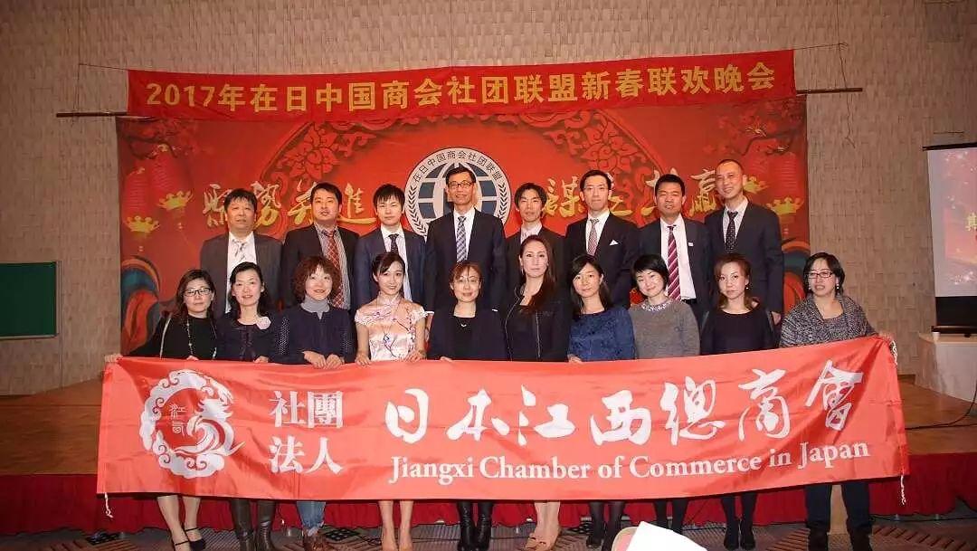 在日中国商会社团联盟新春联欢会