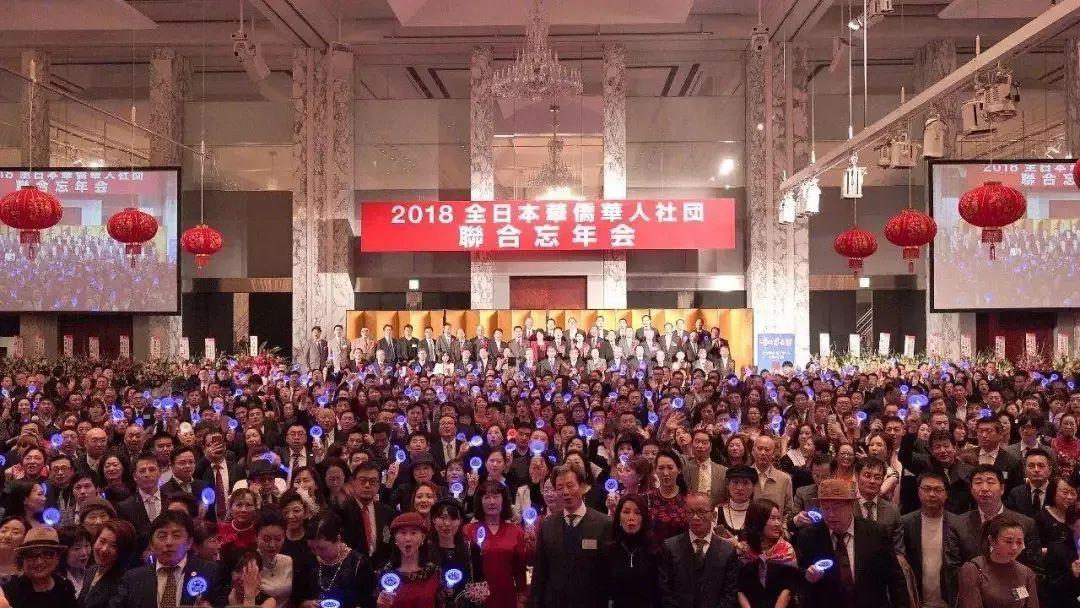 全日本华侨华人社团联合忘年会
