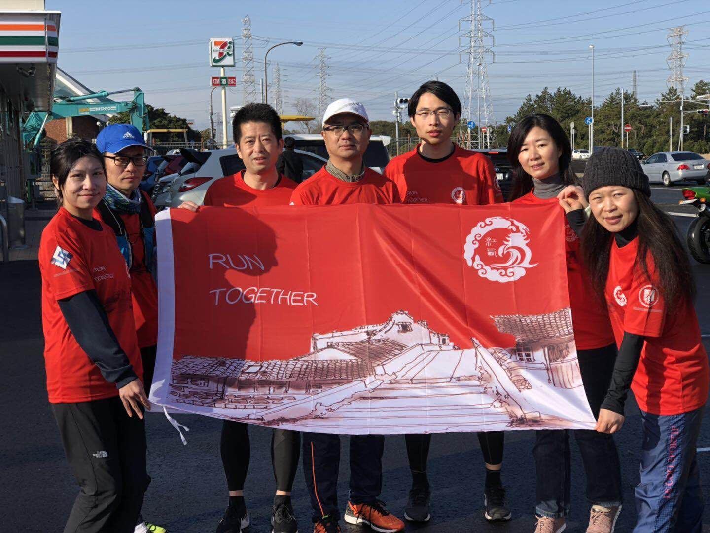 第二届华人环东京湾接力赛